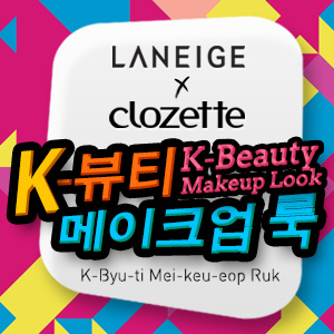 LaneigexClozette K-Beauty Makeover Looks